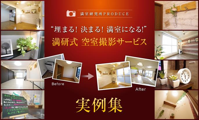 満室への近道は空室画像で決まる。お客を引き寄せる満研式空室撮影サービス